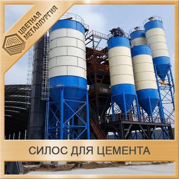 Силос для цемента купить в москве бетон групп сафоново